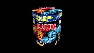 CL047 ДВОЙНОЙ УДАР (1,2 х19) - КОЛОРЛОН, фейерверки и салюты в Новосибирске