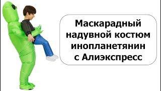 Маскарадный надувной костюм инопланетянин с Алиэкспресс