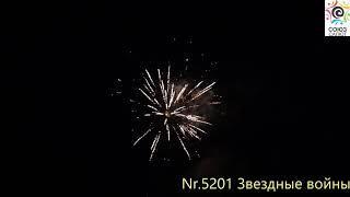 Nr 5201  Звездные войны салюты