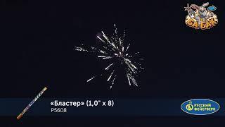 """Римские свечи P5608 Бластер (1"""" х 8)"""