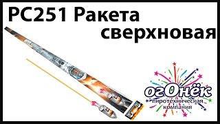 """РС251 Ракета сверхновая (3,0 х 1) пиротехника оптом """"огОнёк"""""""