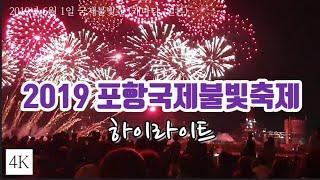 [FIREWORKS] 2019 포항국제불빛축제 [4K] 하이라이트 - Team CANADA, Team JAPAN