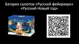[Р8715] Батарея салютов Русский фейерверк «Русский Новый год»