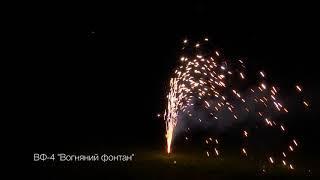 ВФ-4  Вогняний фонтан - пиротехника и фейерверки Skyfire Киев