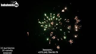 Набор MIX(LST12) 4 салюта 20 калибра. Две римские свечи 25 калибра. Две ракеты 35 сантиметра длиной