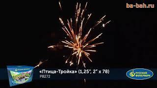 "Фейерверк Р8272 Птица-Тройка (1,25"", 2"" х 78)"