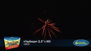 "Батарея салютов Русский фейерверк Р8637 Гаубица (1,5"" х 60)"