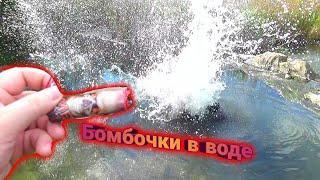 ВЗРЫВАЕМ БОМБОЧКИ В РЕКЕ.топ 5 мощных петард в воде,запустил мини торпеды свистульки в реку.