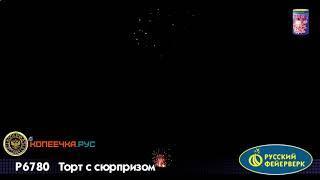 """Батарея салютов с фонтаном Торт с сюрпризом """"P6780"""" / (Ø1,0"""" х 9 Залпов + Фонтан)"""