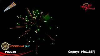 "Упаковка ракет Сириус ""PC240"" / Русская пиротехника / (Ø1,65"" х 4 шт)"