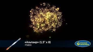 """Римская свеча """"Альтаир"""" P5800"""