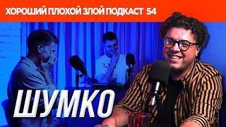 Вова Шумко (Improv Live Show / Женский Квартал / Пес / Мухтар) | ХОРОШИЙ ПЛОХОЙ ЗЛОЙ ПОДКАСТ №54