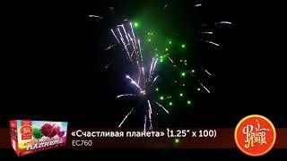 ЕС760 Счастливая планета Батарея салютов 100 залпов высотой до 32 м, калибром 1.25 дюйма