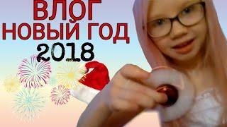 Влог:Новый год 2018 / Много подарков / ЁЛОЧКА ГОРИ / ХЛОПУШКИ КОТОРЫЙ ПОДЖИГАЮТ ВСЁ / Vilu Girl