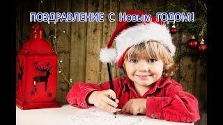 ПОЗДРАВЛЕНИЕ С НОВЫМ ГОДОМ 2019! Видеосъёмка новогодних утренников в детском саду studio Life Kovrov