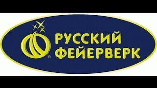 Видеокаталог Русский фейерверк 3-римские свечи,батареи салютов до 12 залпов,одиночные салюты
