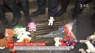 На гучний протест збирались жителі Переяславу