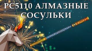 """РС5110 Алмазные сосульки (0,7"""" х 5) пиротехника оптом """"ОГОНЁК"""""""