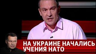 Учения НАТО: Украина участвует. Вечер с Владимиром Соловьевым от 08.10.18
