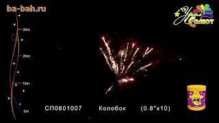 "Фейерверк СП0801007 Колобок (0,8"" х 10)"