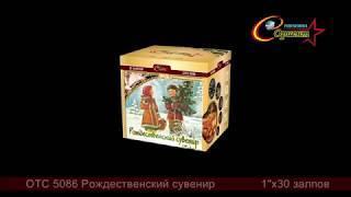Батарея салютов Рождественский сувенир (ОТС 5086)