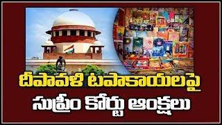 దీపావళి టపాకాయలపై సుప్రీం కోర్టు ఆంక్షలు|| Supreme Court's Restrictions On Diwali Fireworks ||