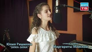 """Юлия Ришелян: """"Зима, ты моя Зима"""" слова и музыка Маргариты Майской"""