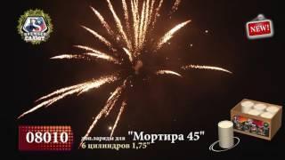 Фестивальные шары 08009 Мортира 45