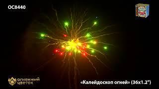 КАЛЕЙДОСКОП ОГНЕЙ 1,2 х 36 OC8440