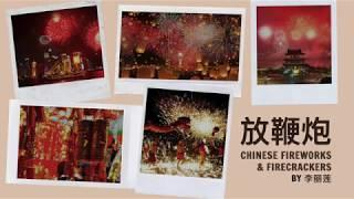 Chinese Firecrackers & Fireworks