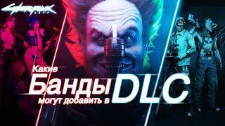 Необычные банды Найт-сити, которые могут появиться в DLC Cyberpunk 2077