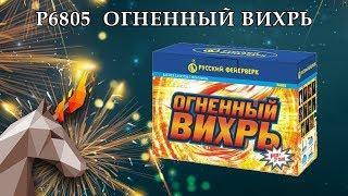 "P6805 Огненный вихрь (1"" х 22)  пиротехника оптом ""огОнёк"""