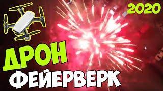 ДРОН залетел в ФЕЙЕРВЕРК, салюты, dji SPARK 2020 Боевая классика Кривой Рог