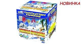 СНЕЖНАЯ КРАСАВИЦА С086 салют SLK Fireworks NEW