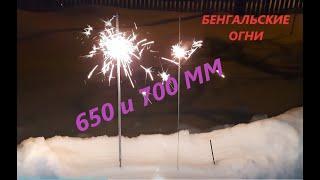 Бенгальские свечи большие 700мм 650мм