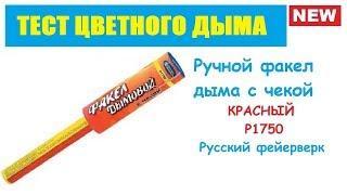 Цветной дым Р1750 Факел дымовой с чекой красный Русский фейерверк