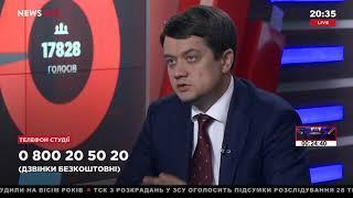 Разумков: фейерверки на военных складах слишком дорого обходятся украинской армии 13.05.19