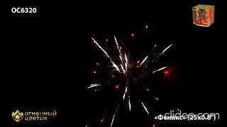 """OC6320 Батарея салютов Феникс 25х0,8"""" Новая линейка 2019 года Русской Пиротехники ТМ Огненный Цветок"""