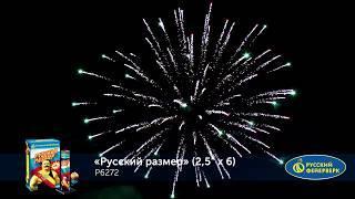 Фестивальные шары Р6272 Русский размер (2.5 х 6)