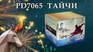 "PD7065 Тайчи (0.8 х 36)  пиротехника оптом ""ОГОНЁК"""