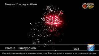 С200013 Снегурочка Батарея салютов