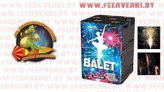 """GW218-89 Balet от сети пиротехнических магазинов """"Энергия Праздника"""""""