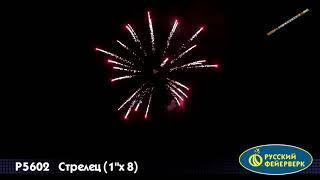 """Римские свечи Русский фейерверк, Стрелец, 1""""-8, 1 шт, Р5602"""