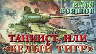 """ИЛЬЯ БОЯШОВ. ТАНКИСТ, ИЛИ """"БЕЛЫЙ ТИГР"""" (01)"""