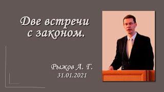 """Проповедь Рыжов А. Г. """"Две встречи с законом"""""""