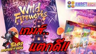 สล็อตPg เกมส์Wild Fireworks : แจกหนักจัดเต็ม !!