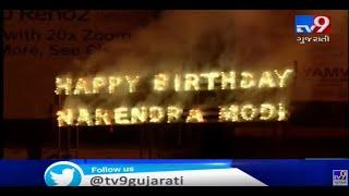 Surat: Big bash, fireworks to mark PM Modi's birthday celebration | TV9GujaratiNews