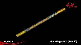 "PC5238 Римские свечи ""На абордаж"", 4 эффекта, 5 залпов - 2 шт."