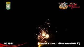 """Фейерверк + фонтан РС2561 Мохито (0,8"""" х 9)"""