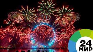 Фейерверки в Лондоне и Париже стали самыми зрелищными в Европе - МИР 24